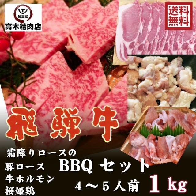 飛騨牛ロース入焼肉セット 1kg バーベキュー/牛...