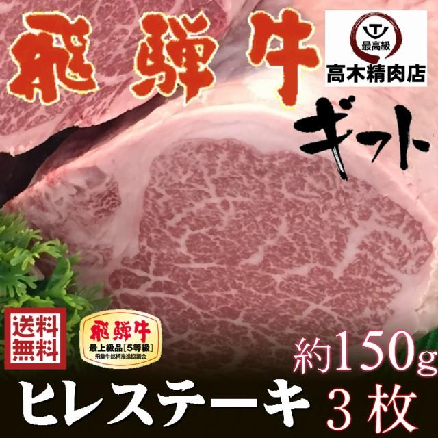 飛騨牛 A5 ヒレステーキ 150g×3枚 化粧箱入 お歳...