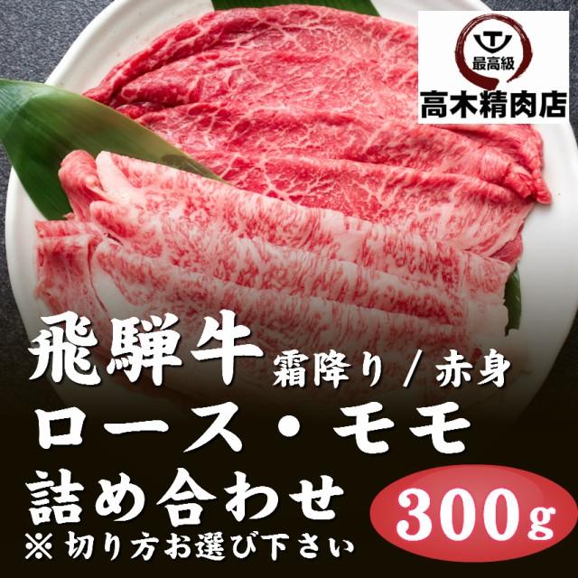 飛騨牛 ロース・モモ 詰め合わせ 300g 化粧箱...