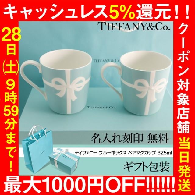 ティファニー tiffany&co マグカップ ギフトラッピング ブルーリボン ボックス ペア お祝い 結婚 記念日 内祝い 還暦
