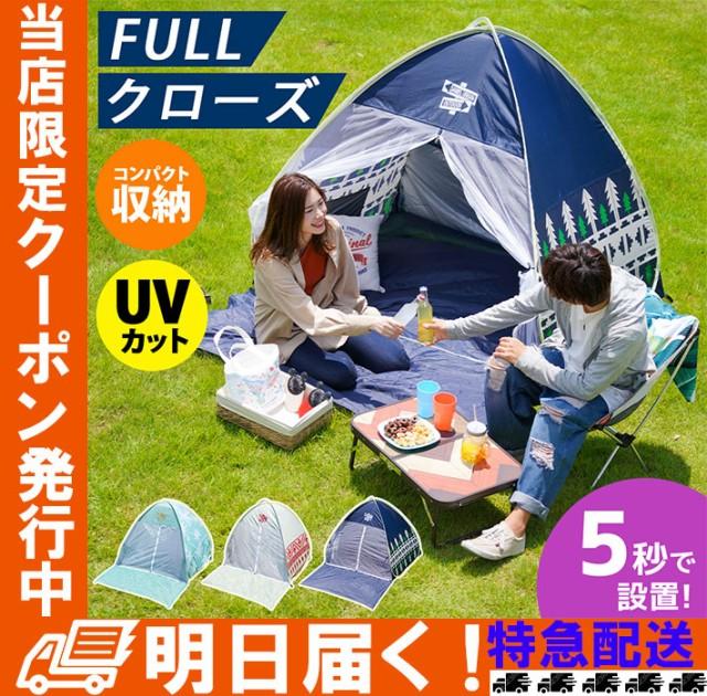 テント ワンタッチ テント本体 キャンプ テント 1人用 テント 2人用 キャンプテント ピクニック テント  ソロキャンプ テント マット キ