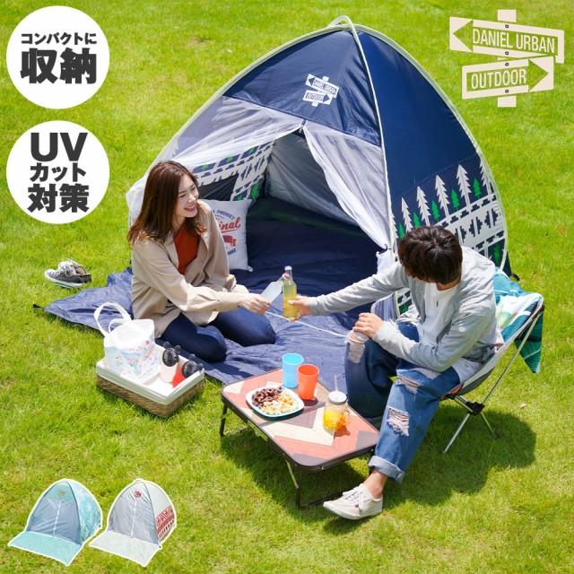 テント ポップアップテント ワンタッチテント フルクローズ 両面メッシュ 簡易テント おしゃれ かわいい  UVカット 紫外線カット 日焼け