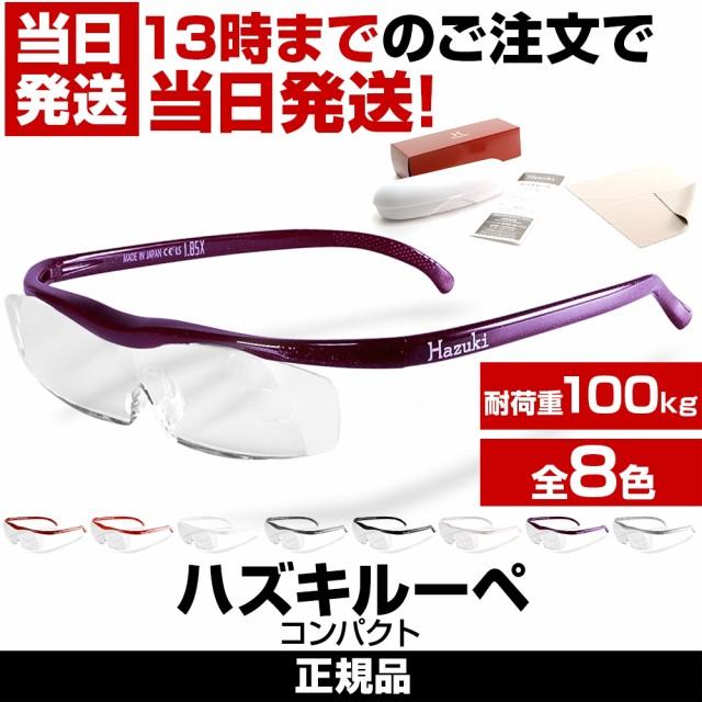 ハズキルーペ コンパクト クリアレンズ 拡大率 1.85倍 1.6倍 1.32倍 選べる8色 長時間使用しても疲れにくい メガネ型 拡大鏡 踏んでも壊