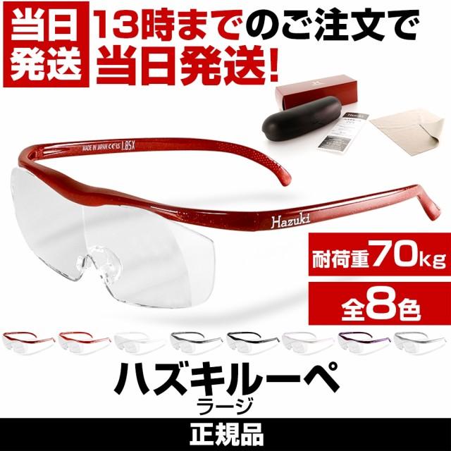 ハズキルーペ ラージ クリアレンズ 拡大率 1.85倍 1.6倍 1.32倍 選べる8色 長時間使用しても疲れにくい メガネ型 拡大鏡 踏んでも壊れな