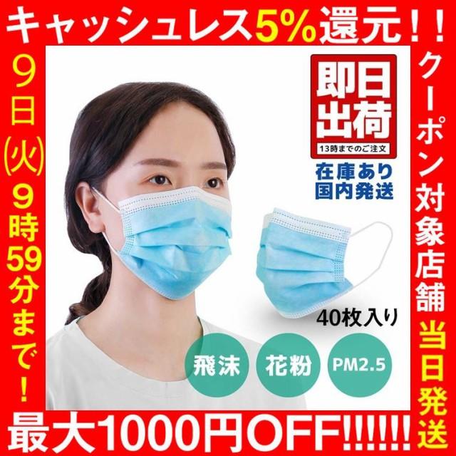【最安値】【在庫あり】マスク 在庫あり 40枚入り...