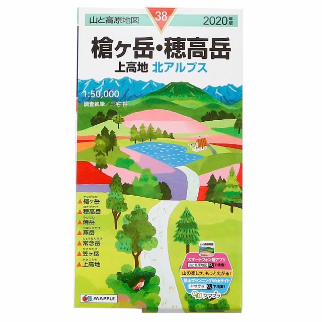 書籍 2020年度版 38 山と高原地図 槍ヶ岳 穂高岳 ...