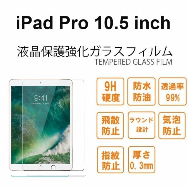 iPad Pro 10.5 ガラスフィルム iPadPro10.5 9H 強...