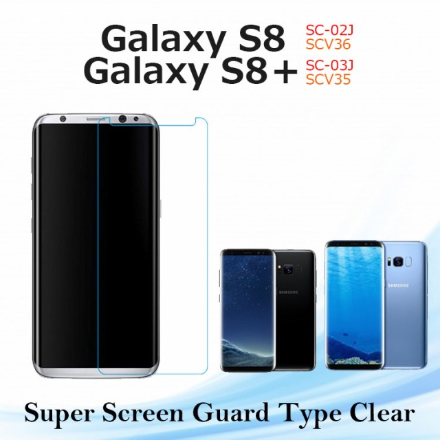 Galaxy S8 保護 フィルム Galaxy S8+ 液晶保護 ス...