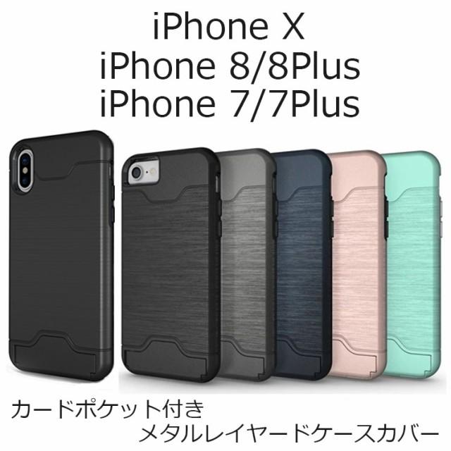 iPhone8 ケース iPhone7 カバー iPhone8 Plus iPh...