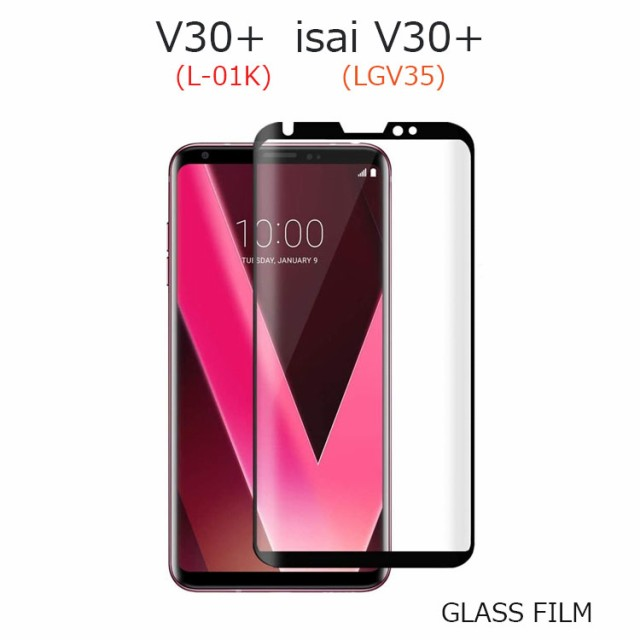 V30 フィルム V30+ フィルム isai LGV35 強化ガラ...