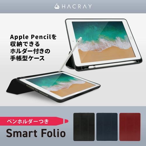 iPad ケース 9.7インチ(2018,2017) HACRAY ペンホ...