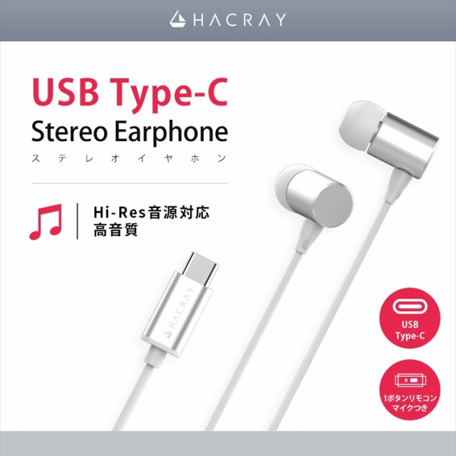 Type-C イヤホン HACRAY Stereo Earphone (ハクラ...