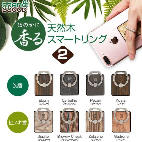 スマホリング Man&Wood 天然木 スマートリング2 ...