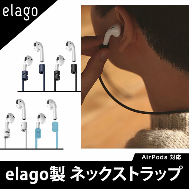 AirPods 落下防止 高品質 シリコン ネックストラ...