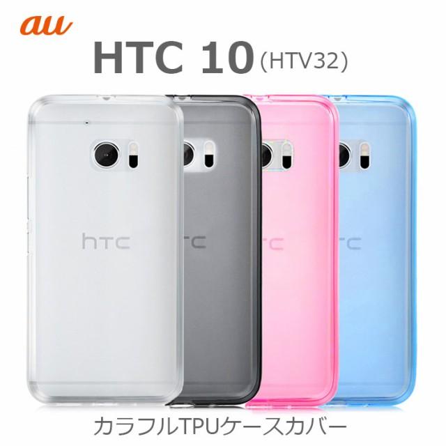 HTC 10 HTV32 ケースカバー カラフルTPU ケース ...