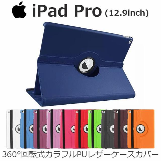 iPad カバー iPad Pro 12インチ ケース 手帳型 36...
