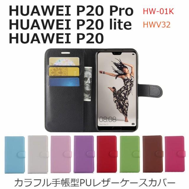 HUAWEI P20 Pro ケース HUAWEI P20 lite ケース H...