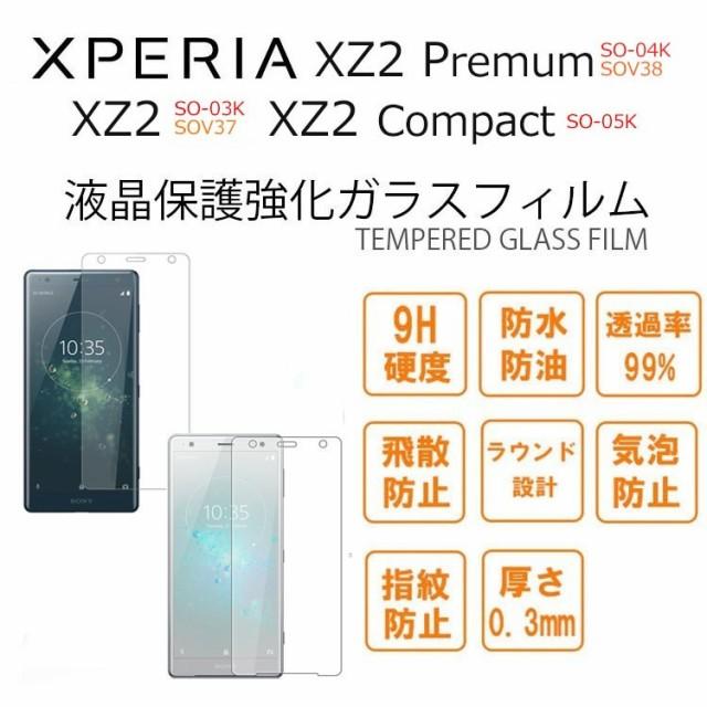 Xperia XZ2 ガラスフィルム Xperia XZ2 Premium ...