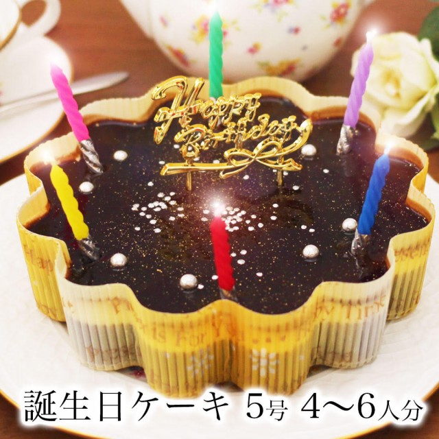 誕生日ケーキ 送料無料【星空のショコラ 5号 4-6...