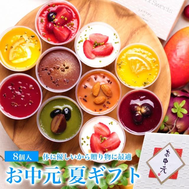 お中元 ギフト 夏 スイーツ セット お菓子 健康 ...