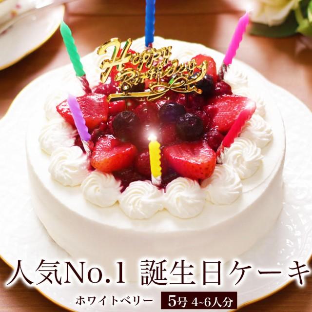 【8/17以降お届け】誕生日ケーキ ホワイトベリー5...