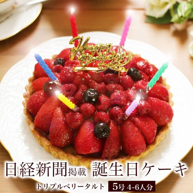 誕生日ケーキ トリプルベリータルト5号 本州送料...