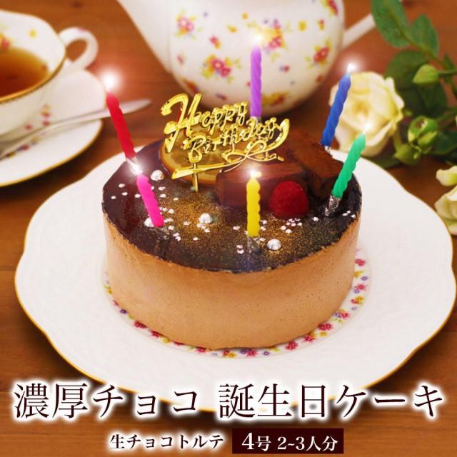 誕生日ケーキ バースデーケーキ 即日配送 翌日 配...