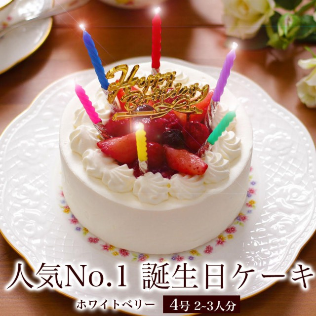 【8/17以降お届け】誕生日ケーキ ホワイトベリー4...