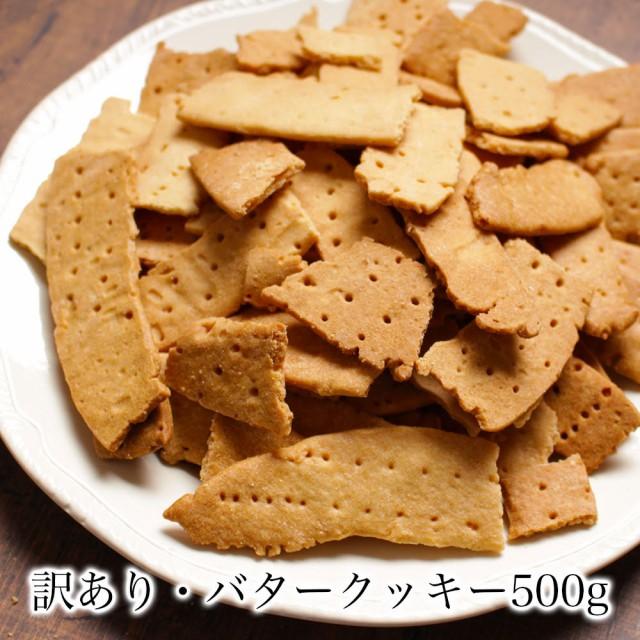 訳あり 訳ありバタークッキー500g お菓子 クッキ...