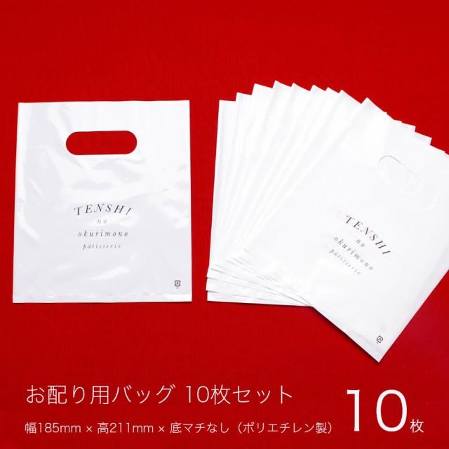 オリジナルバッグ03 お配り用 10枚セット(ポリエ...