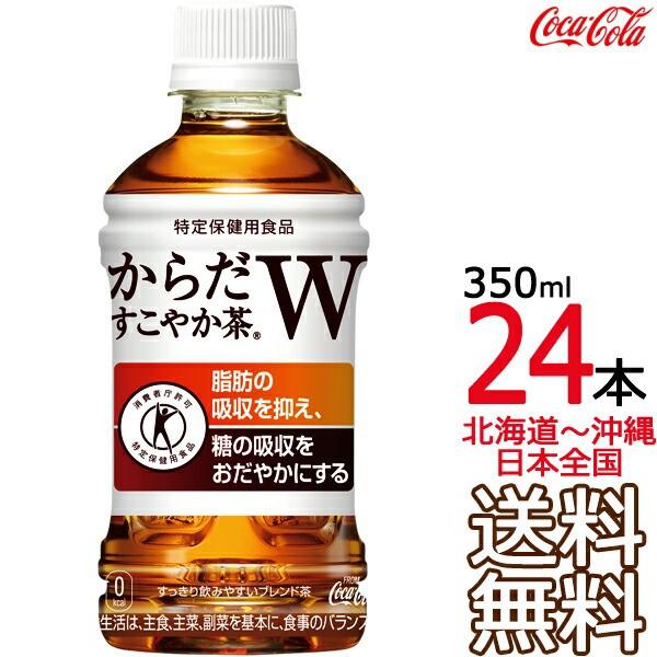 【送料無料 北海道〜九州限定】からだすこやか茶w...