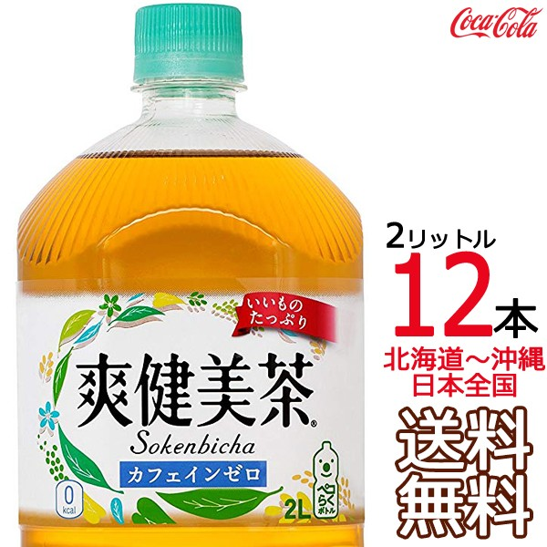 【日本全国 送料無料】爽健美茶 2L × 12本 (6本...
