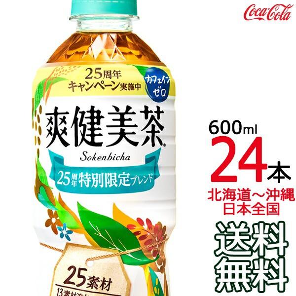 【日本全国 送料無料】爽健美茶 600ml × 24本 (...