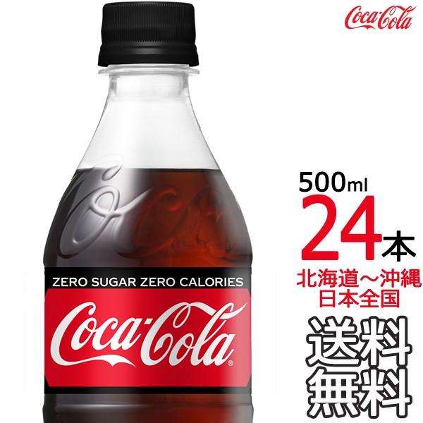 【日本全国 送料無料】コカ・コーラ ゼロシュガー...