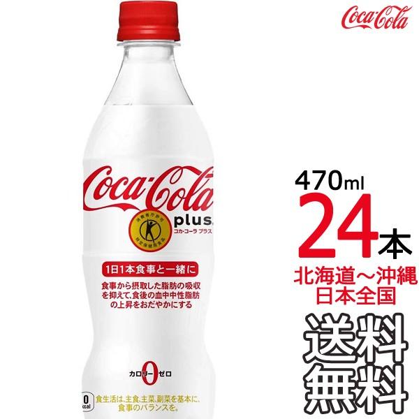 【日本全国 送料無料】コカ・コーラ プラス 470ml...