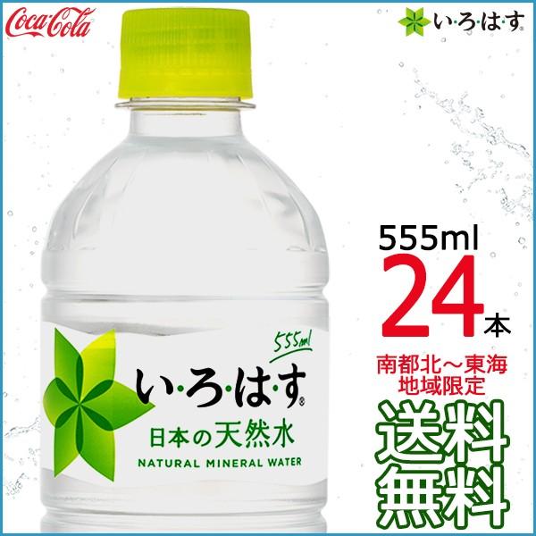 【送料無料 北海道〜九州限定】い・ろ・は・す 55...