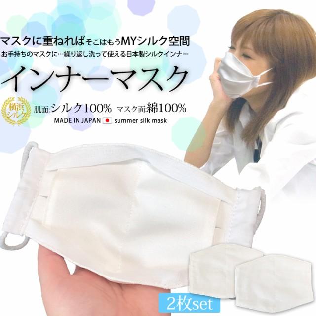 マスクインナー 日本製 肌面シルク100% 洗って使える 使い捨てマスク 不織布マスクの不快感を軽減 シルクの柔らかい肌触り 肌荒れ予防に