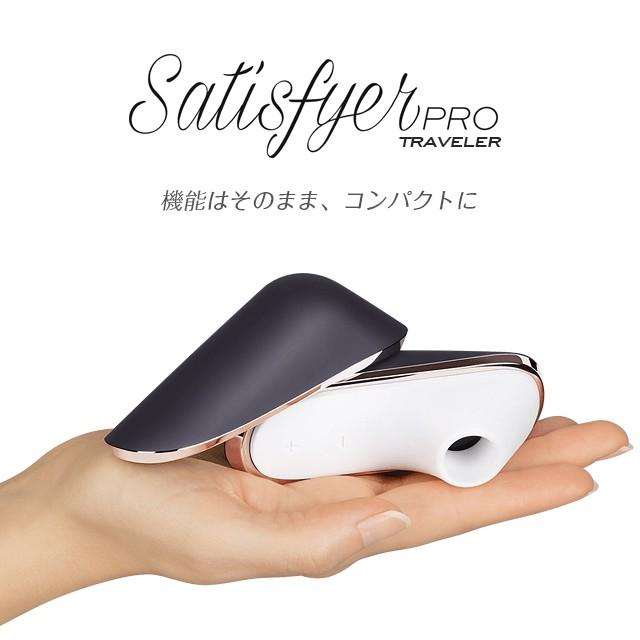 サティスファイヤ Pro トラベラー /// あんしん梱...