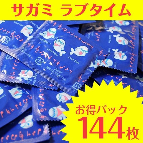 サガミ ラブタイム 144個入 /// コンドーム 業務...