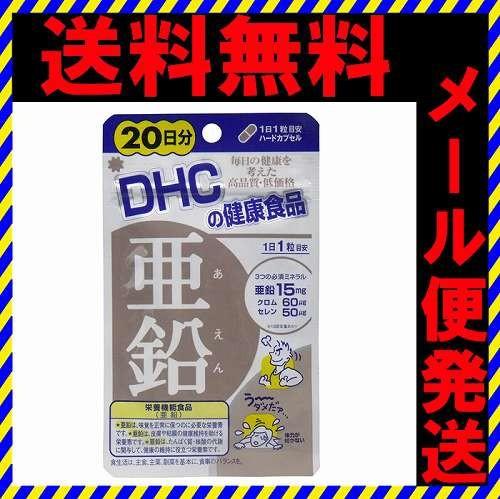 メール便 送料無料 サプリメント DHC 亜鉛 20日分...