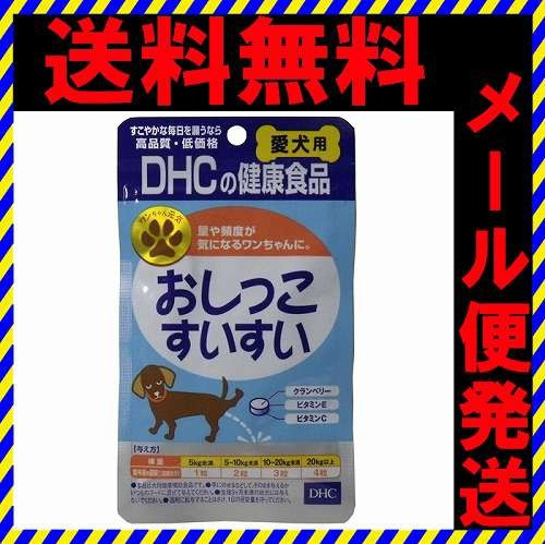 送料無料 犬用品 サプリメント DHC 愛犬用 おしっ...