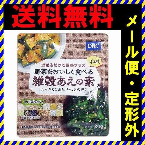 送料無料 DHC 野菜をおいしく食べる 雑穀あえの素...
