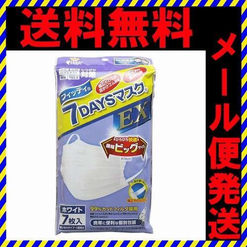 送料無料 7DAYSマスクEX やや大きめ ホワイト 7枚...