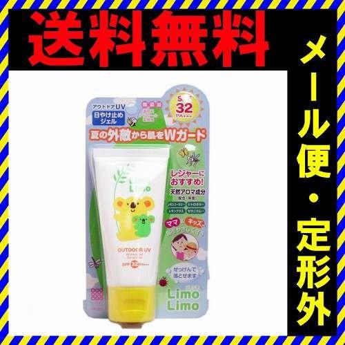 送料無料 日焼け止めジェル SPF32 PA+++ 50g入 アウトドア UV 赤ちゃん こども