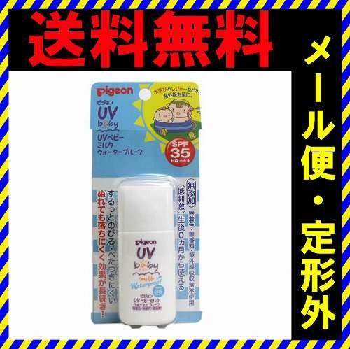 送料無料 日焼け止め 赤ちゃん UVベビーミルク ウォータープルーフ SPF35 30g ピジョ