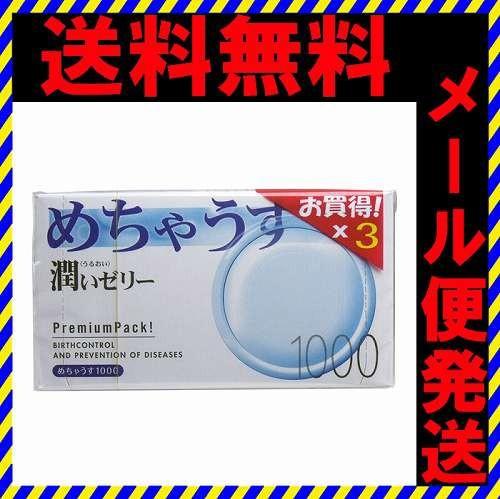 メール便 送料無料 コンドーム めちゃうす お買い...