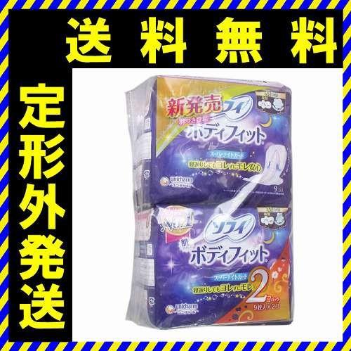 送料無料 定形外郵便 生理用ナプキン ソフィ ボデ...