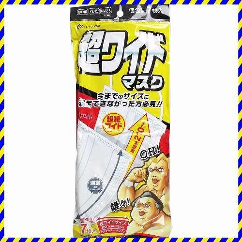 超ワイド マスク 個包装 大きい BIG 約21cm×9cm ...