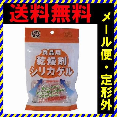 送料無料 定形外郵便 家庭用乾燥剤 シリカゲル 5g...