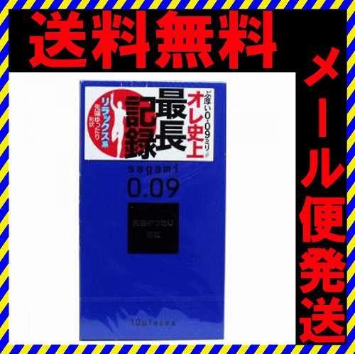 メール便 送料無料 サガミ 0.09mm コンドーム 10...